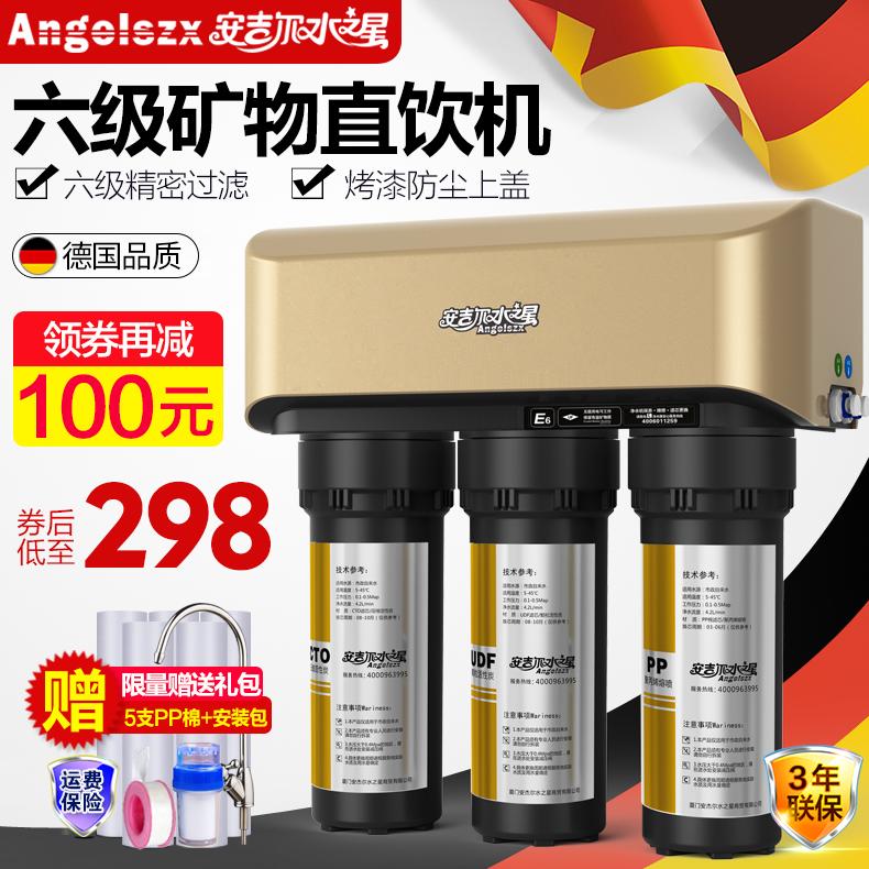 净水器过滤器饮用厨房六级直饮机家用吉尔自来水超滤