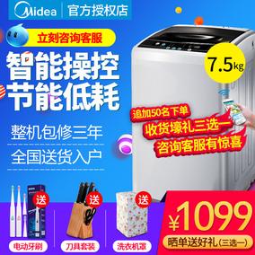 美的大容量7.5KG波轮全自动洗衣机带甩干脱水小8公斤MB75-eco11W
