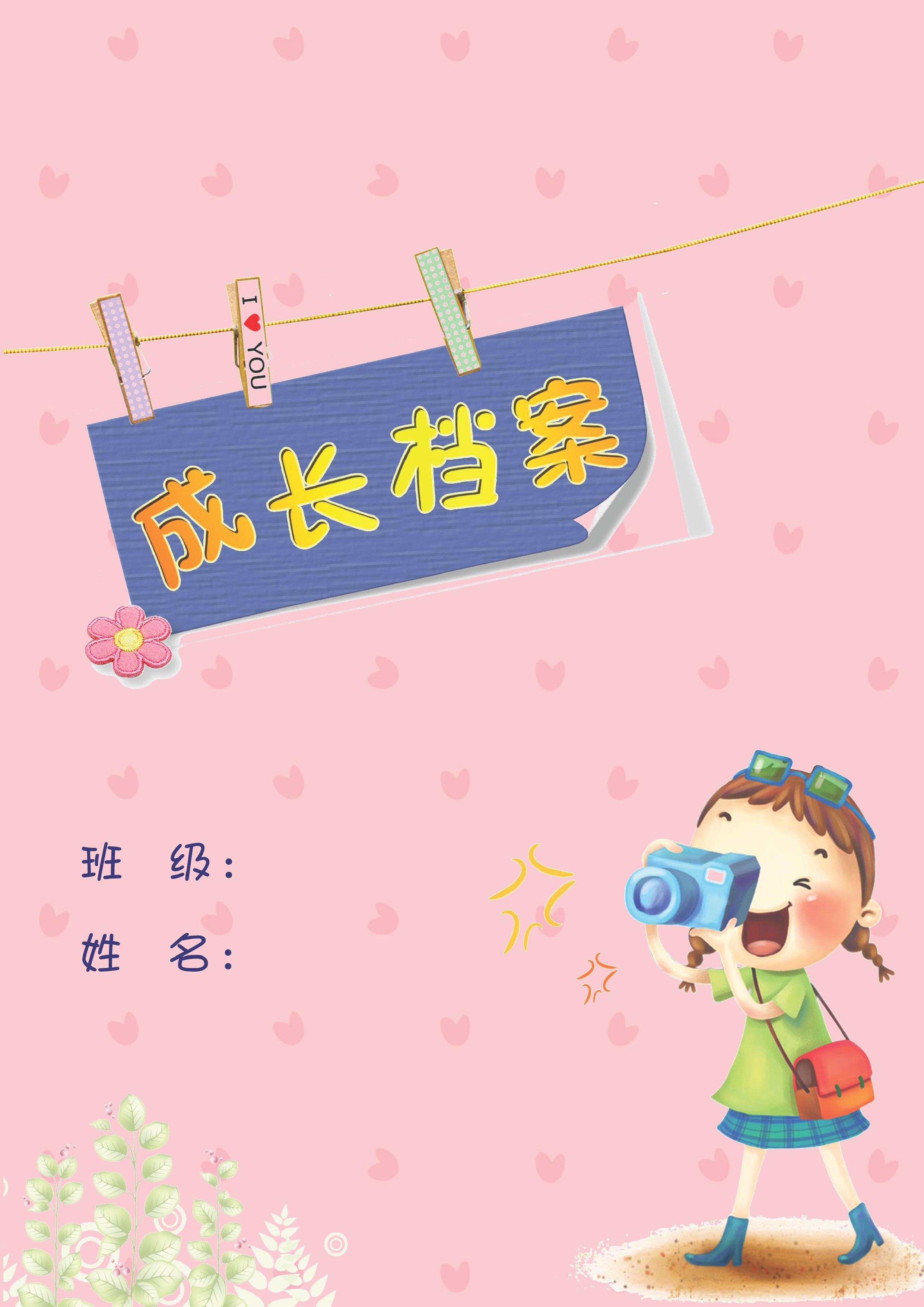 小学生幼儿成长档案手册记录a4word模板设计男生女生通用宝宝卡通