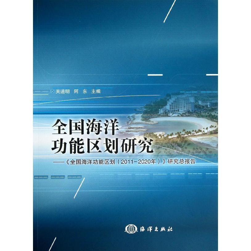 """全国海洋功能区划研究:""""全国海洋功能区划(2011-2020年)""""研究总报告"""