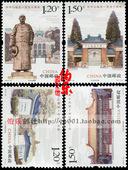 32孙中山诞辰150周年纪念邮票套票 买四套发方连 2016