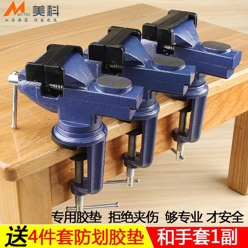 美科台钳台虎钳迷你小型万向旋转铸铁桌虎钳重型工作台虎钳小台钳