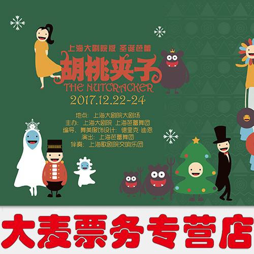 上海大剧院版 2017圣诞芭蕾《胡桃夹子》门票 现票280-680元
