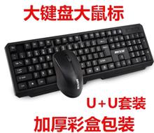 米蟹X6USB有线单键盘家用电脑耗材台式笔记本电脑通用工厂