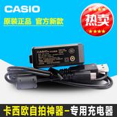 卡西欧原装TR350 TR150 500 550 600 ZR1500 12001000 相机充电器