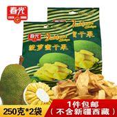 海南特产正宗春光菠萝蜜干果250gX2袋休闲办公室零食果蔬干包邮
