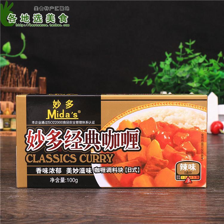 10盒包邮 妙多经典咖喱辣味100g 日式块状速食咖喱酱粉 9月产