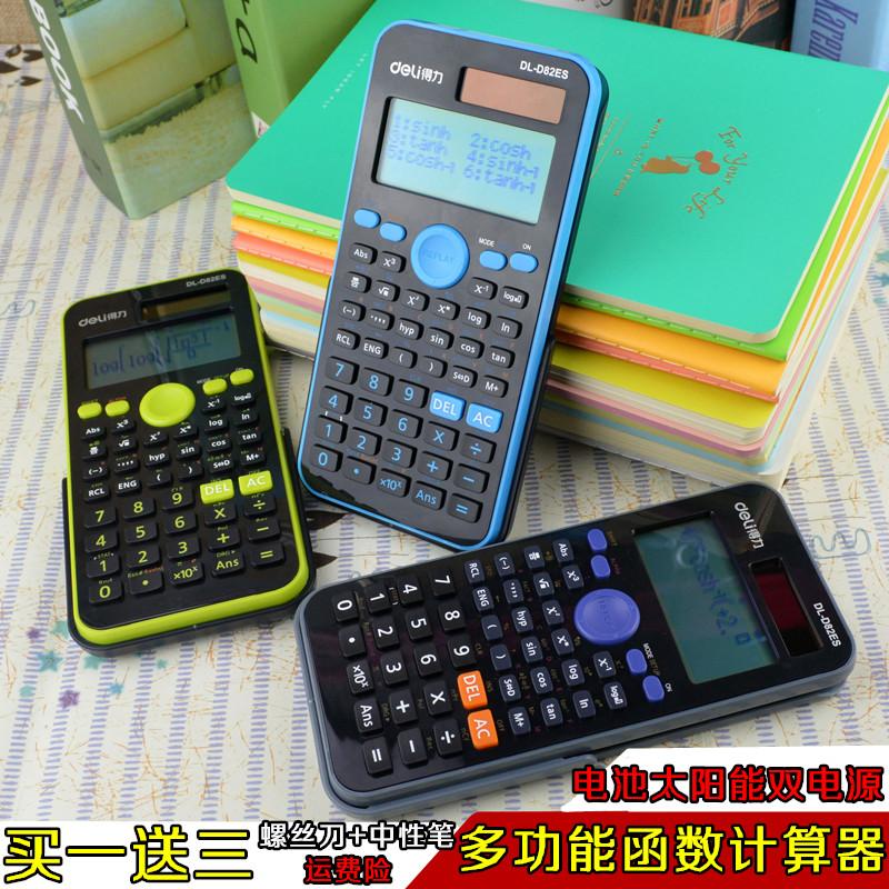 得力D82ES函数型计算器 高中大学生数学统计财务考试科学计算机