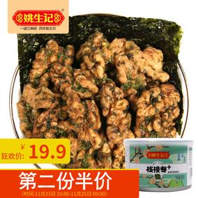 姚生记海苔味核桃仁80g零食办公室小吃炒货(第二件半价)