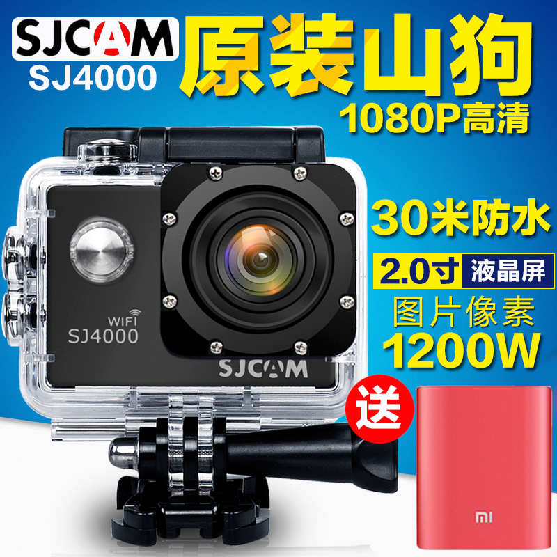 DV潛水航拍數碼攝像機運動微型防水照相機