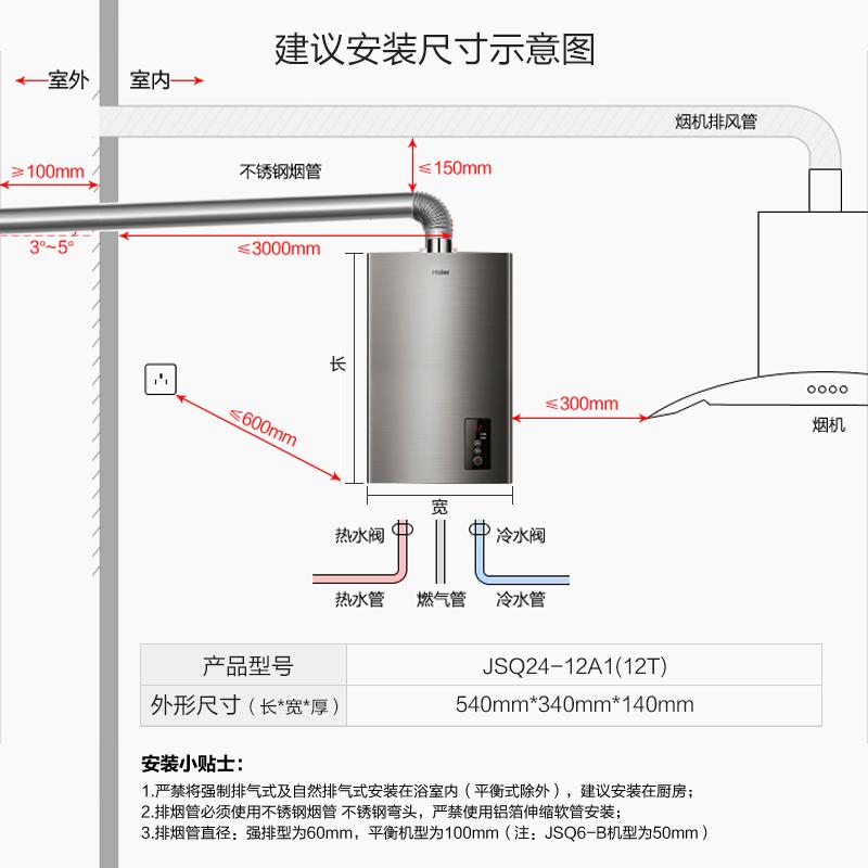 haier/海尔 jsq24-12a1(12t)天然气燃气热水器家用12升图片