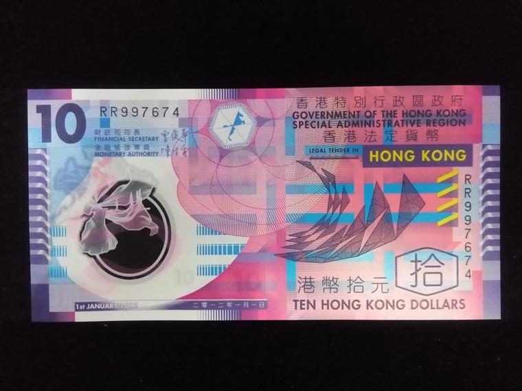 香港特别行政区/全新塑料钱币纸币香港特别行政区 港币港元拾圆10元连号塑料钞