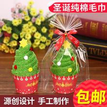 包邮 创意圣诞老人树造型毛巾蛋糕平安夜礼物幼儿园儿童活动小礼品