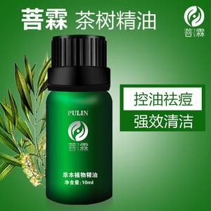 茶树单方精油祛痘去痘印粉刺控油收缩毛孔10ml按摩油植物护肤精油