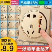家用暗装5孔USB电源开关插座二三插 Q1墙壁五孔插座开关面板套餐