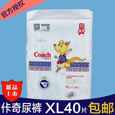 卡布国际 升级装5.0 佧奇纸尿裤加大号XL40片超薄柔肤吸水送赠品