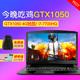 炫龙 毁灭者X55 游戏本 GTX1050独显4G 七代i7四核手提笔记本电脑