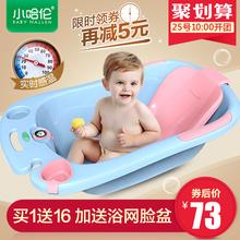 小哈伦婴儿洗澡盆宝宝浴盆可坐躺通用新生儿用品小孩儿童浴桶大号
