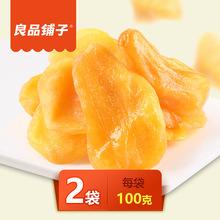 良品铺子菠萝蜜干蜜饯果干果脯 零食小吃果干类办公室休闲食品