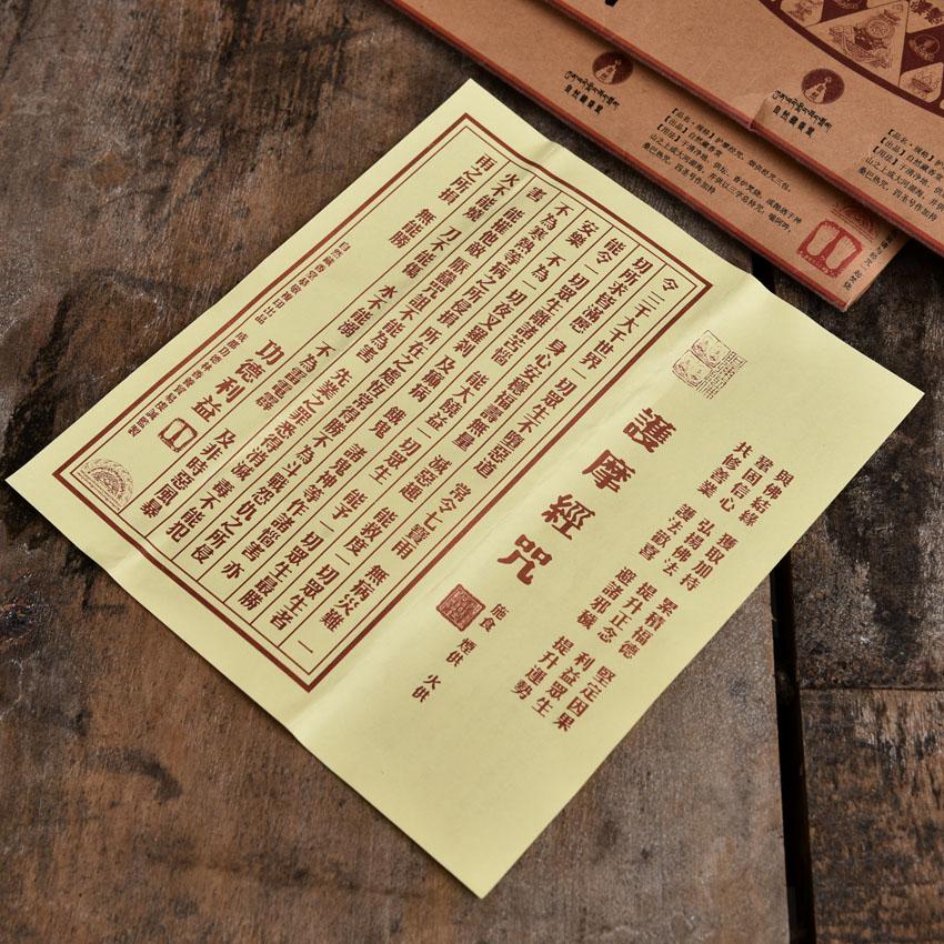 大藏禅饰 藏传佛教用品 护摩经咒  招财护法怀爱救度火供烟供咒轮