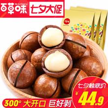 聚新货【百草味-夏威夷果200gx3袋】坚果零食干果 奶油味送开口器