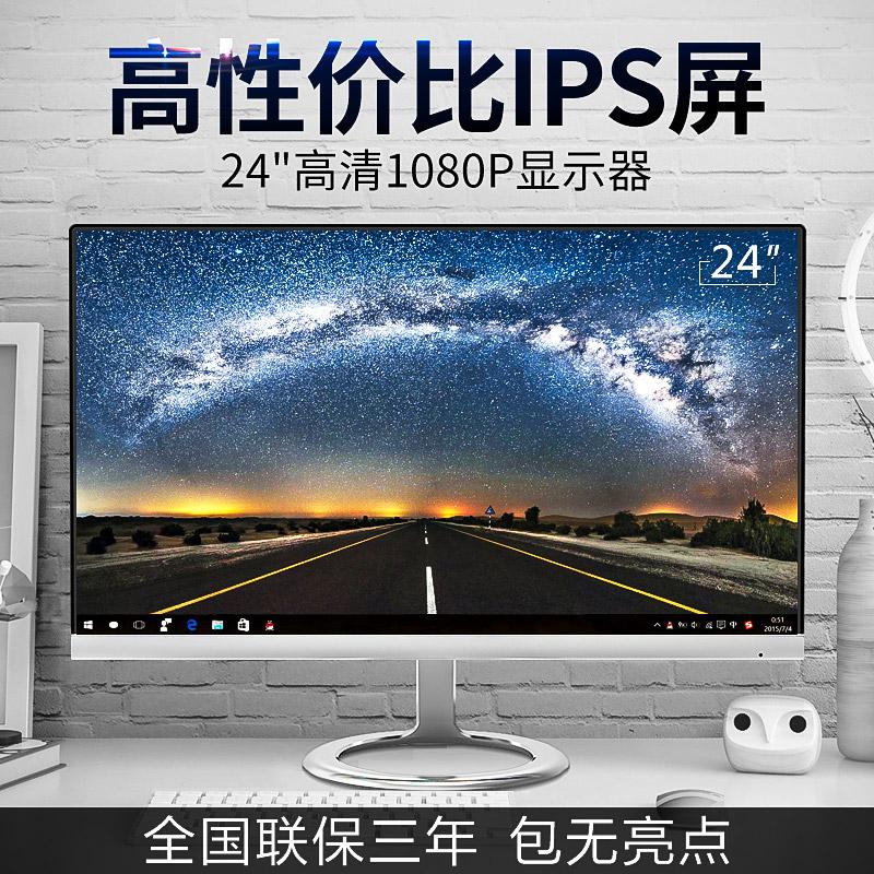 全新22英寸液晶显示器24 LED电脑显示屏19高清游戏设计监控办公17