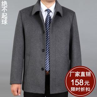 秋冬中年羊毛呢子外套男士中老年商务休闲短款加厚羊绒大衣爸爸装