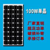 100W单晶太阳能发电板太阳能板100瓦太阳能光伏充电板12V电瓶直冲