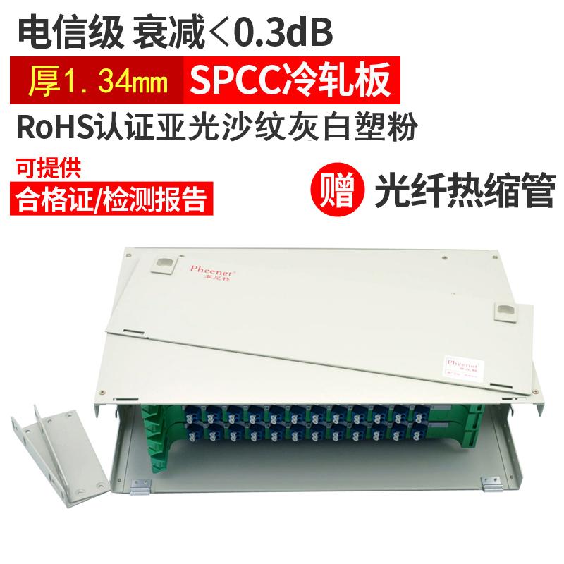单模单元体熔纤盘LC光纤配线箱架满配ODF芯96菲尼特Pheenet