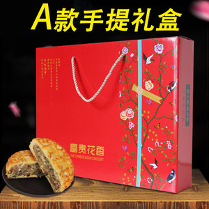 奢华月饼礼盒中秋节月饼礼盒广式水果味