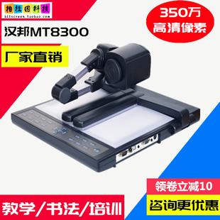 实物投影仪多媒体视频教学展台高清展示台实物展示台MT8300汉邦