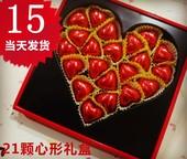 女人节创意礼物 心形巧克力 礼盒 生日表白