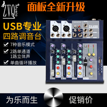 杰威尔专业舞台演出四路七路带效果USB接口网络K歌主播直播调音台