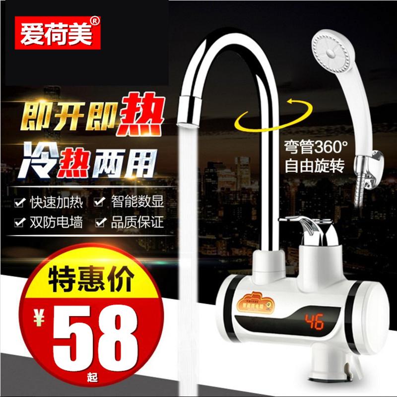 电热水龙头即热式自来水加热器快速热水厨房卫浴冷热两用下侧进水