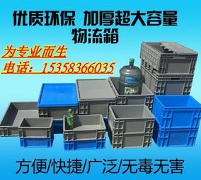 带盖加厚物流箱仓储货架大小收纳整理运输回收周转箱欧标灰色胶框