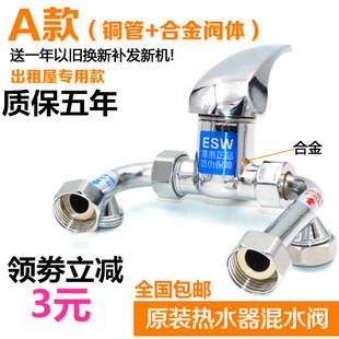 全铜 电热水器混水阀 明装开关淋浴器 冷热水花洒包邮混水阀花洒