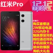 送32G卡原耳电源Xiaomi/小米 红米Pro 高配版全网通十核指纹手机