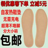 垫暖脚贴加热鞋 垫免充电暖足贴暖宝宝冬季保暖鞋 自发热鞋 垫12小时