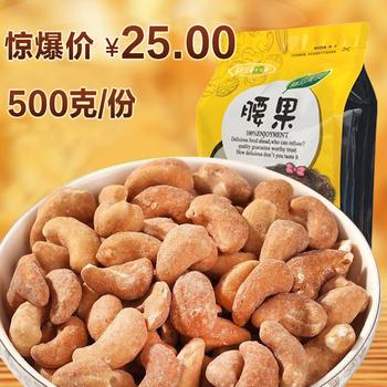 【天天特价】新货越南碳烤腰果