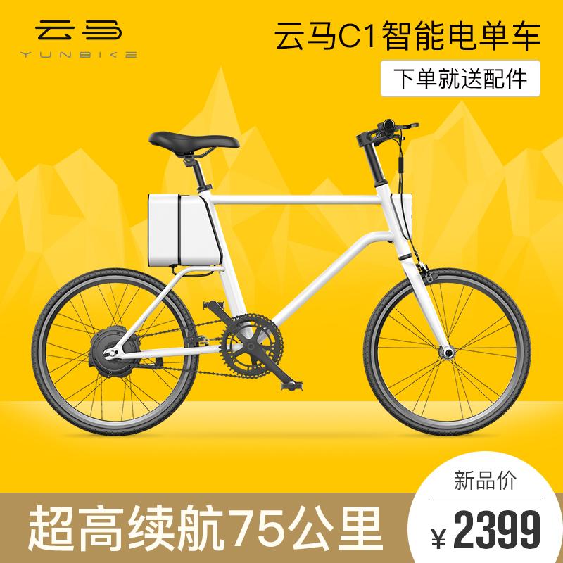 云马C1电单车智行车助力电动自行车两轮便携电瓶车城市公路代步车