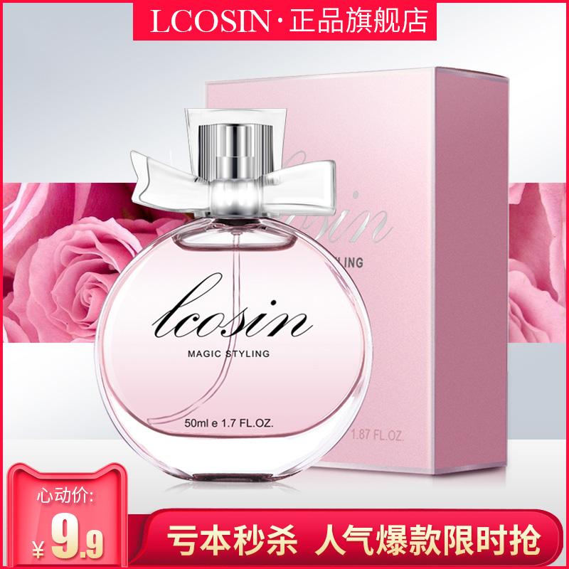 兰可欣女士香水 持久淡香自然香浪漫未见男法国原料学生50ML正品