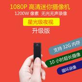 旺利来高清1080P微型无线摄像机执法记录仪迷你夜视摄像头运动DV