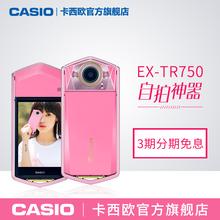 旗舰店官网  Casio/卡西欧 EX-TR750 自拍神器 美颜数码相机
