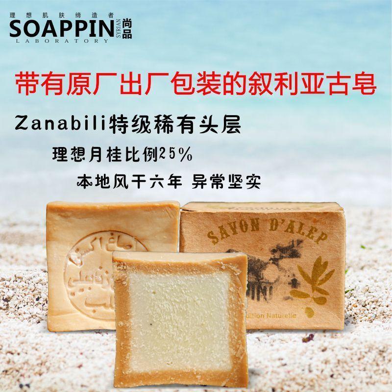 叙利亚阿勒颇特级稀有头层古皂橄榄手工皂Zanabili白玉皂心