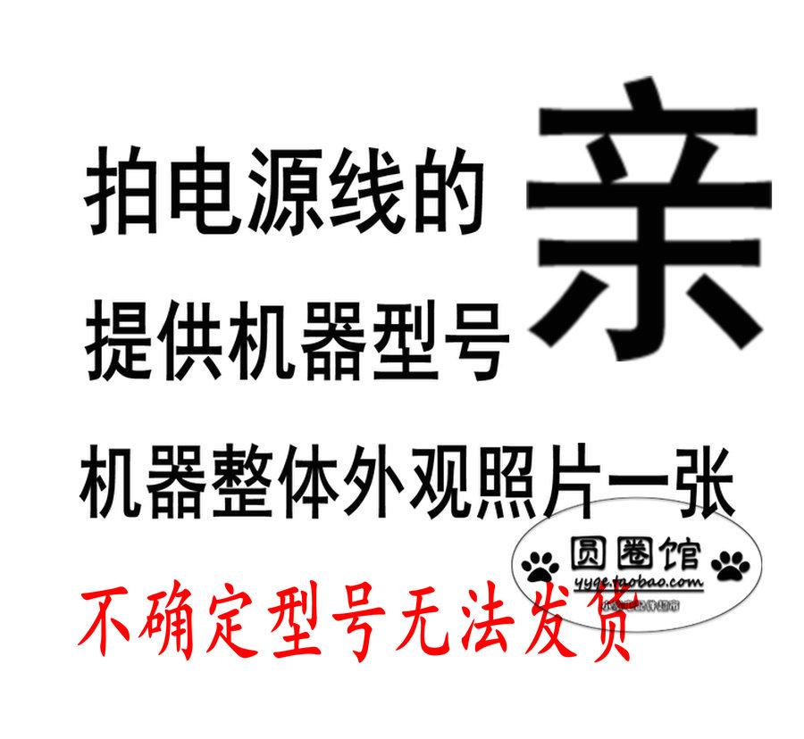 九阳豆浆机电源线 原装正品全新配件 通用插头充电线面条机电源线