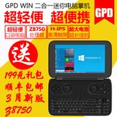 [现货]GPD win10迷你掌上游戏机掌机PSP/PS2/PS3/XBOX/PC网游电脑