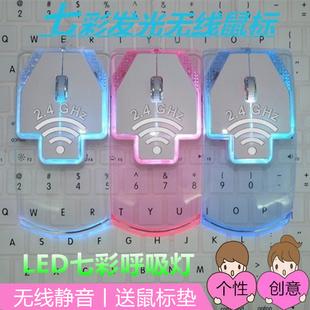 新款透明七彩发光静音无线女生可爱鼠标创意个性时尚水晶夜光包邮