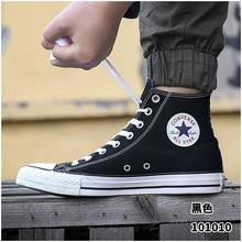 匡威帆布鞋男鞋女鞋All Star经典常青款运动休闲鞋高帮板鞋101010