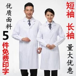 白大褂长袖短袖薄款加厚款男女医生实验服松紧袖口夏装护士包邮