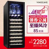 85瓶 冰吧 红酒柜 家用 恒温酒柜 Vinocave CWC 维诺卡夫 200A图片